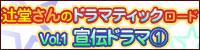 ドラマCD「辻堂さんのドラマティックロード」 Vol.1 宣伝ドラマ1