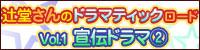 ドラマCD「辻堂さんのドラマティックロード」 Vol.1 宣伝ドラマ2