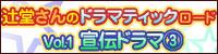 ドラマCD「辻堂さんのドラマティックロード」 Vol.1 宣伝ドラマ3