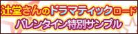 ドラマCD「辻堂さんのドラマティックロード」 Vol.1 バレンタイン特別サンプル