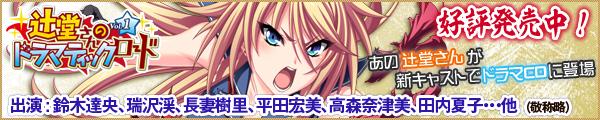 辻堂さんのドラマティックロード